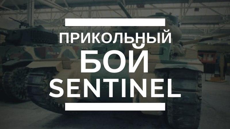 Sentinel AC IV-Прикольный бой. 18