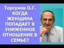 Торсунов КОГДА ЖЕНЩИНА ПОПАДАЕТ В УНИЖЕННОЕ ОТНОШЕНИЕ В СЕМЬЕ