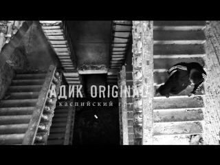 Каспийский Груз - Адик original