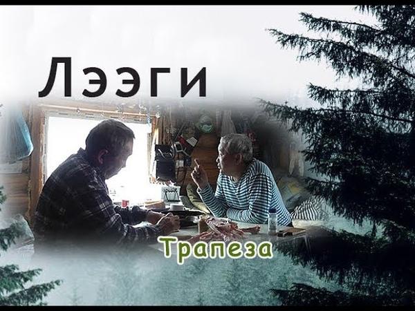 Трапеза в избе. Якутия.Meal in the hut. Yakutia.