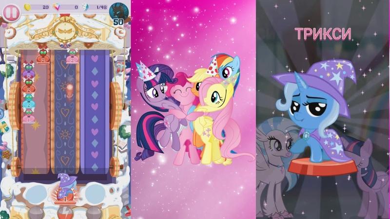 Литл пони игра на Андроид /Little pony game for Android