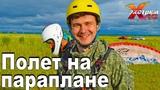 Полет на параплане в Калуге - Плешаков Олег