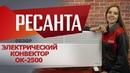 Обзор электрического конвектора РЕСАНТА ОК 2500