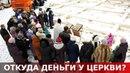 На какие средства существует Церковь? Священник Игорь Сильченков