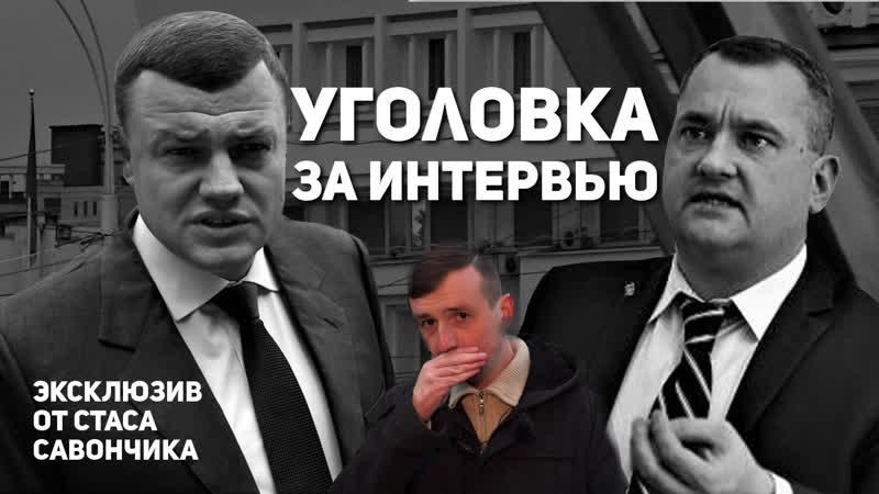Уголовка за интервью Эксклюзив от Стаса Савончика