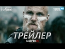 Викинги  Vikings (5 сезон) Трейлер 2 (LostFilm.TV) [HD 1080]