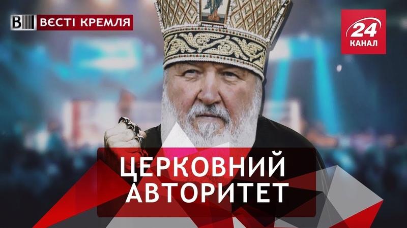 Патріарх Кіріл – справжній росіянин, Вєсті Кремля Сл...