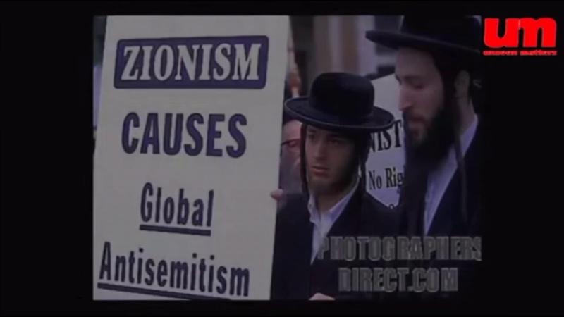 Дэвид Айк об Израиле и еврейском народе