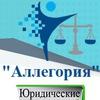 Юридические услуги в Алматы и Барнауле.