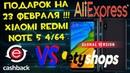 23 ФЕВРАЛЯ! ЗАКАЗАЛ XIAOMI RedMi Note 5 4/64 себе в подарок! EPN CASHBACK vs LETYSHOPS. КЕШБЭК