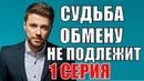 ПРЕМЬЕРА 2018 Судьба обмену не подлежит 1 серия Украинский сериал русские мелодрамы 2018 фильмы 2018