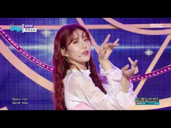 [Comeback Stage] WJSN - SAVE ME,SAVE YOU You, You, You, Show Music core 20180922