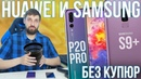 P20 PRO и S9 Plus ожидания и реальность Самый долгий тест и обзор Samsung vs Huawei