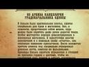 Легенды бандитской Одессы - Сонька Золотая ручка