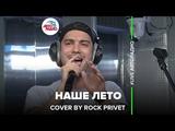 Валентин Стрыкало Linkin Park - Наше Лето (Cover by ROCK PRIVET) #LIVE Авторадио