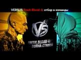 VERSUS Fresh Blood 4_ отбор в команды. Смоки Мо _ Oxxxymiron (ч.1) [Russian Rap]