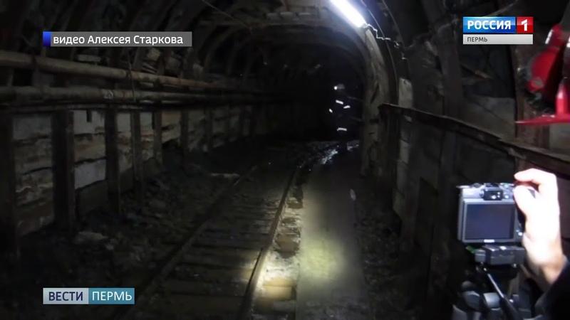 Во время обвала шахты в Горнозаводском районе пострадал человек