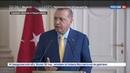 Новости на Россия 24 Эрдоган заявил что покушения не собьют его с пути