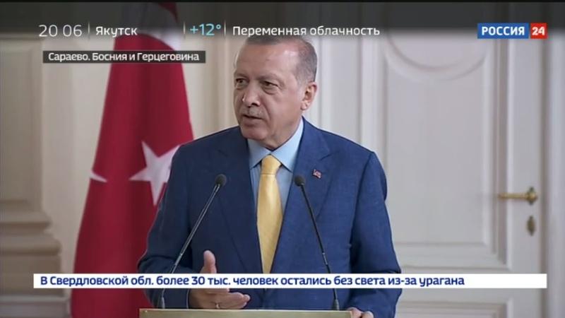 Новости на Россия 24 • Эрдоган заявил, что покушения не собьют его с пути