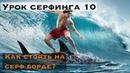 Урок серфинга 10 Как вставать на серф Правильная стойка в серфинге