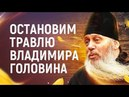 Остановим Травлю Владимира Головина