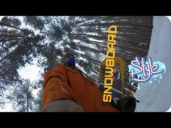 Открыли сноуборд сезон в Кузнецке 18-19 / snowboard ski season