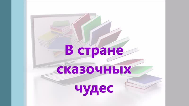 Библиотечный натюрморт Громыко О.Н.МКОУ СОШ 16 г.Болотное (2)