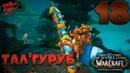 World of Warcraft: Battle for Azeroth ► 18 Тал'гуруб
