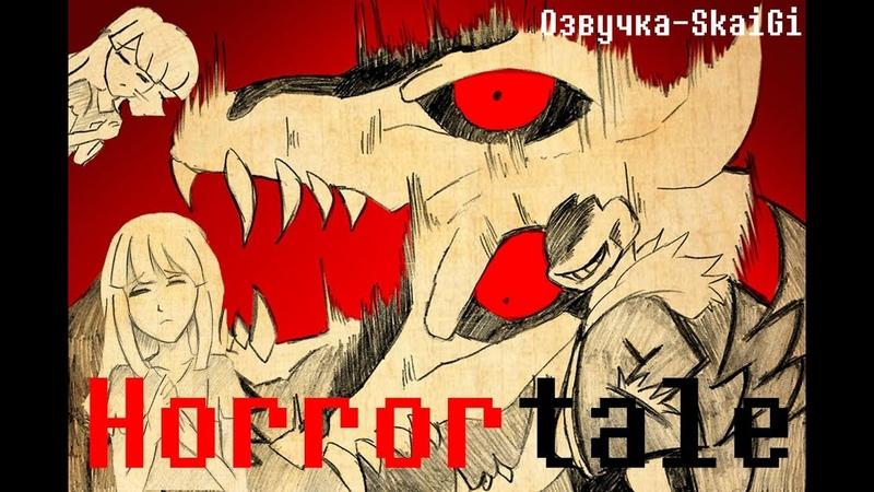 Horrortale comics [ Rus Dub By SkaiGi ] Кто умер в конце?