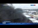 Вести Москва • Ночной пожар в Мытищах ангар с краской тушили всю ночь