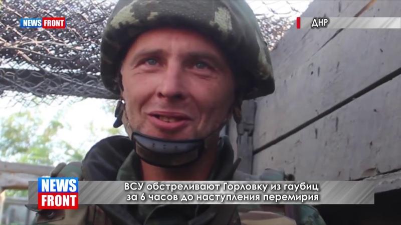 Украинские террористы обстреливают Горловку из гаубиц за 6 часов до наступления перемирия. Опубликовано: 29 авг. 2018 г.
