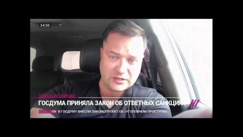 Закон о контрсанкциях Госдумы - это популизм