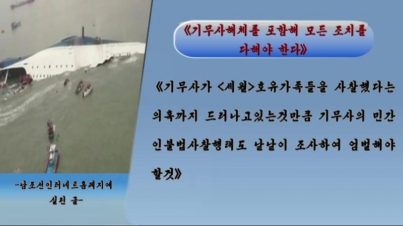 《기무사해체를 포함해 모든 조치를 다해야 한다》 남조선인터네트홈페지에 실린 글 외 1건