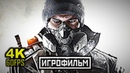 Tom Clancy's The Division ИГРОФИЛЬМ Все Катсцены Минимум Геймплея PC 4K 60FPS