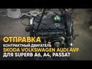 Контрактный двигатель на Шкода Суперб, Ауди А6, Фольцваген Пассат AVF - отправка