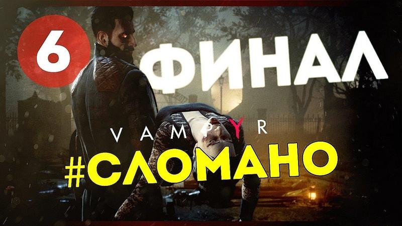 Vampyr 6 ● CЛОМАЛ ИГРУ В ХЛАМ. ФИНАЛ