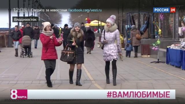 Новости на Россия 24 8 марта ради любимых мужчины готовы на все