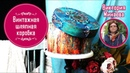 Винтажная шляпная коробка. 🎩 Мастер-класс Виктории Минаевой. Объемный декор с элементами лепнины.