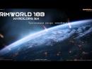 RimWorld B18 - HSK: У нас есть голые бабы 18