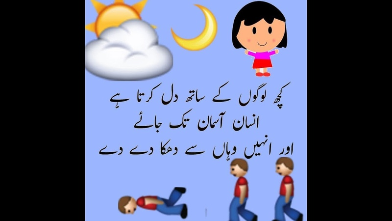 New funny jokes in urdu by lateefon ki dunya Lateefon ki Dunya