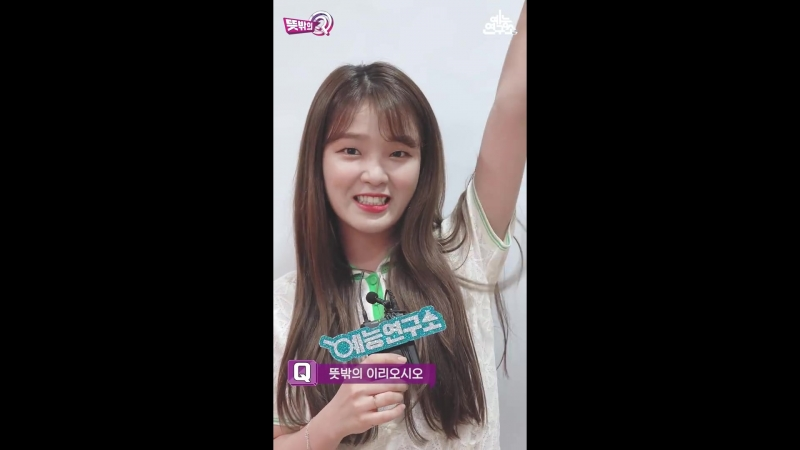 · Interview · 180816 · OH MY GIRL Seunghee · MBC Unexpected Q ·