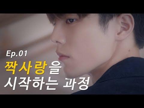 [여섯가지 사랑이야기 시즌1 짝사랑] Ep.01_짝사랑을 시작하는 과정 (CHI SUB)