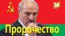 Лукашенко настигла Карма! (Новости года)