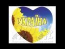 Украина я люблю тебя