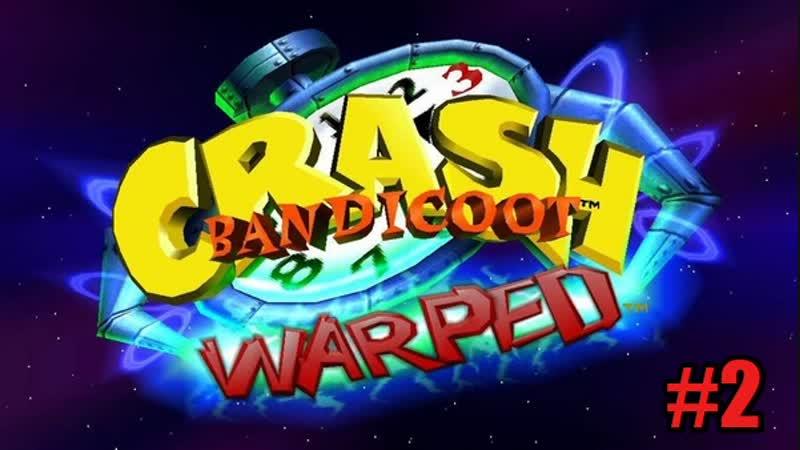 Crash Bandicoot N. Sane Trilogy (Crash Bandicoot 3: Warped) 2