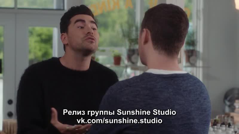 Шиттс Крик 5 сезон 6 серия SunshineStudio