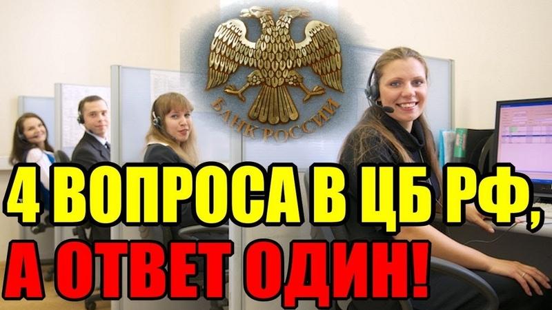 НЕТ лицензии - значит НЕТ кредита НЕТ ни у одного банка в РФ [25.09.2018]