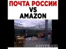 Почта России vs Амазон