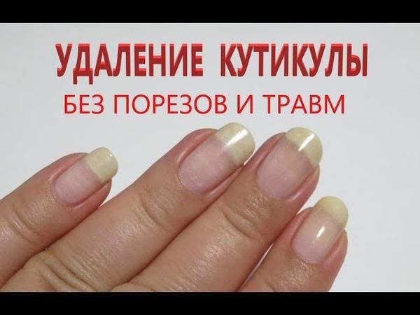 маникюр 🌸как удалить кутикулу без порезов и травм🌸 инструмент для ногтей 🌸AliExpressс