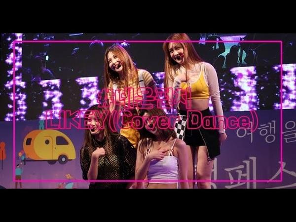 [4K] 181026 네온펀치(NeonPunch) - LIKEY (Cover Dance) @Coex